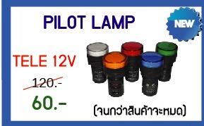 PILOT LAMP TELE 12V  (สินค้าใหม่) ราคา  60 บาท (จนกว่าสินค้าจะหมด)