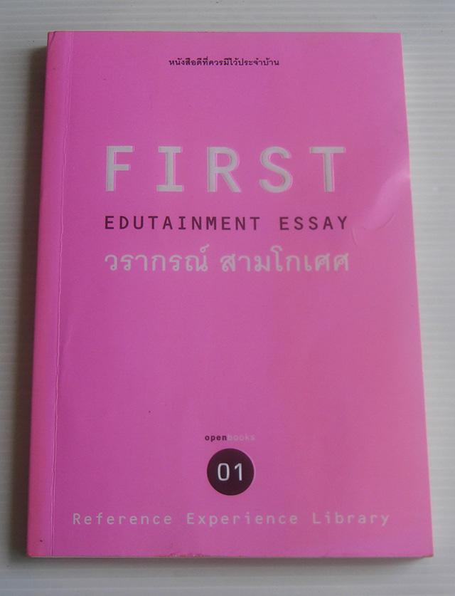 First Edutainment Essay / วรากรณ์ สามโกเศศ