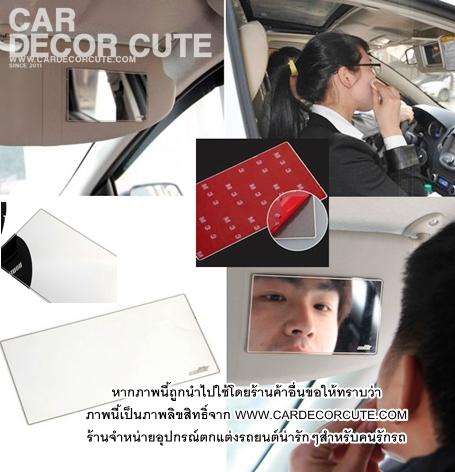 กระจกแต่งหน้าเสริมสำหรับผู้หญิงติดที่บังแดด - ขนาดเล็ก Car cosmetic mirror sunshade panel