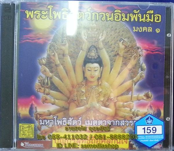 CD เพลงบทสวด พระโพธิสัตว์กวนอิมพันมือ มงคล1