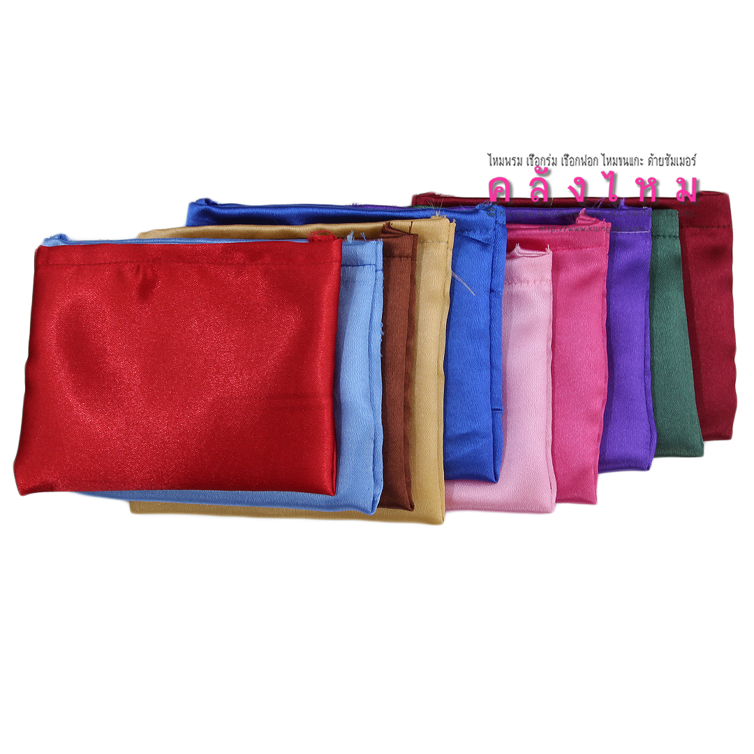 ผ้าซับในกระเป๋า แบบสำเร็จ (ขนาดจิ๋ว)