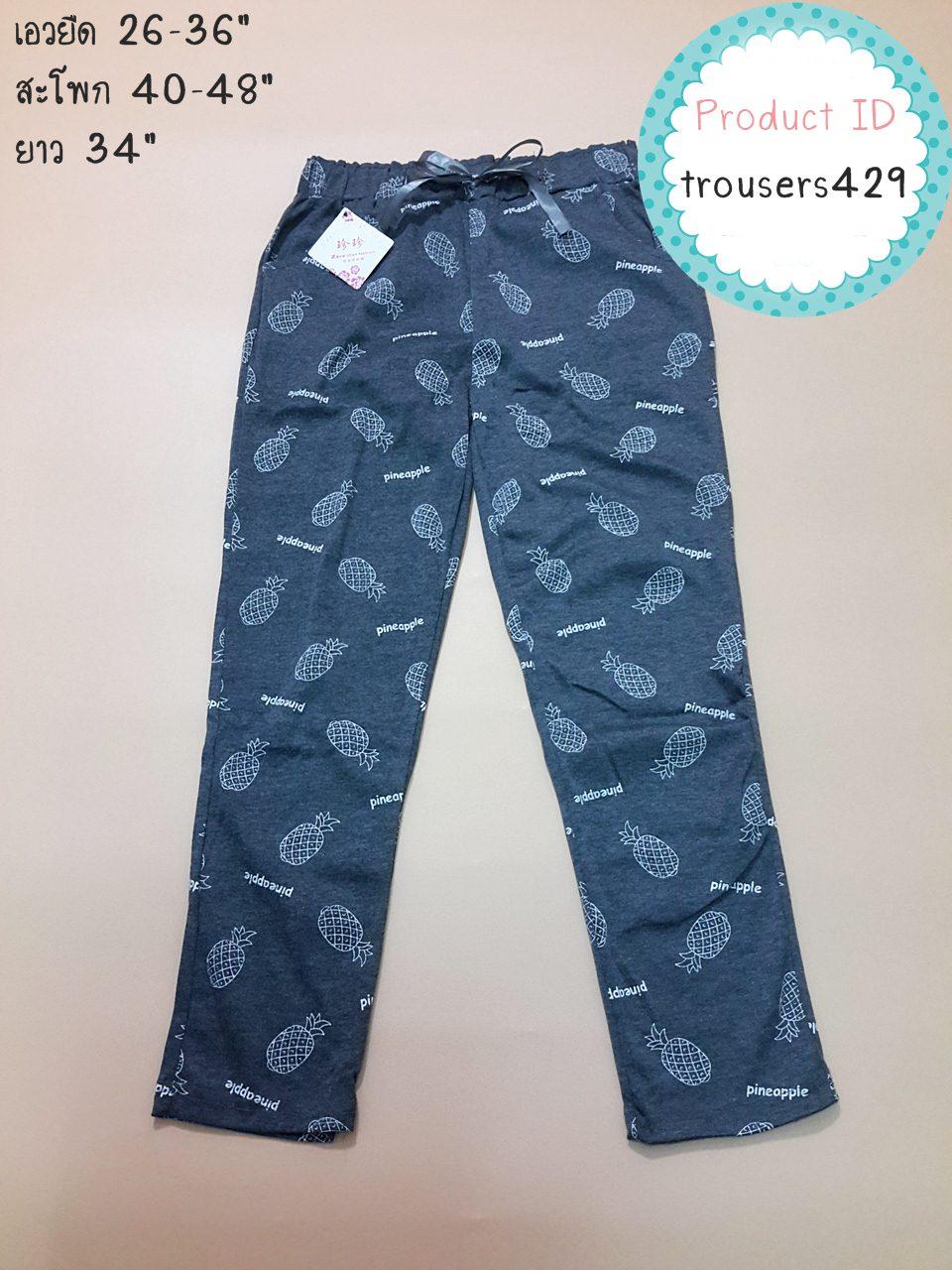 trousers429 กางเกงขายาวเอวยืด กระเป๋าข้าง ผ้าคอตตอนเนื้อนิ่มยืดได้ ลายสับปะรดสีเทา