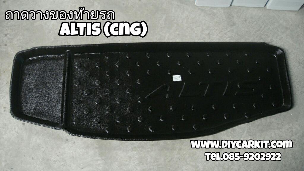 ถาดท้ายรถ Altis 10-13 (CNG)