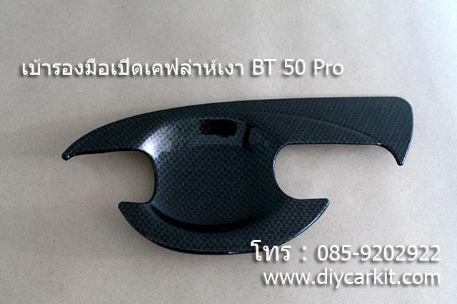 เบ้ารองมือเปิดเคฟล่าห์เงา BT50 Pro 4 Door