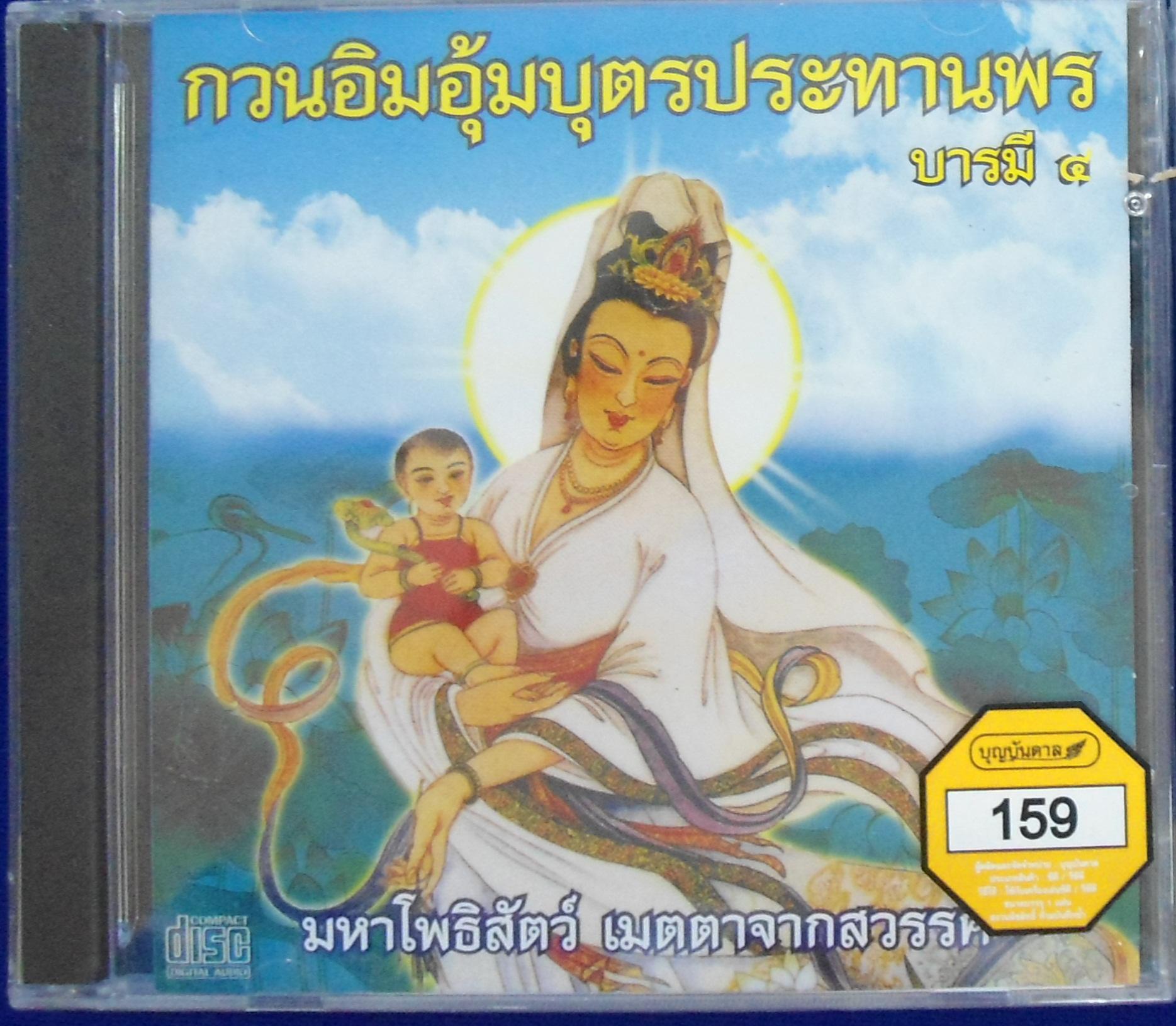 CD กวนอิมอุ้มบุตรประทานพร บารมี4
