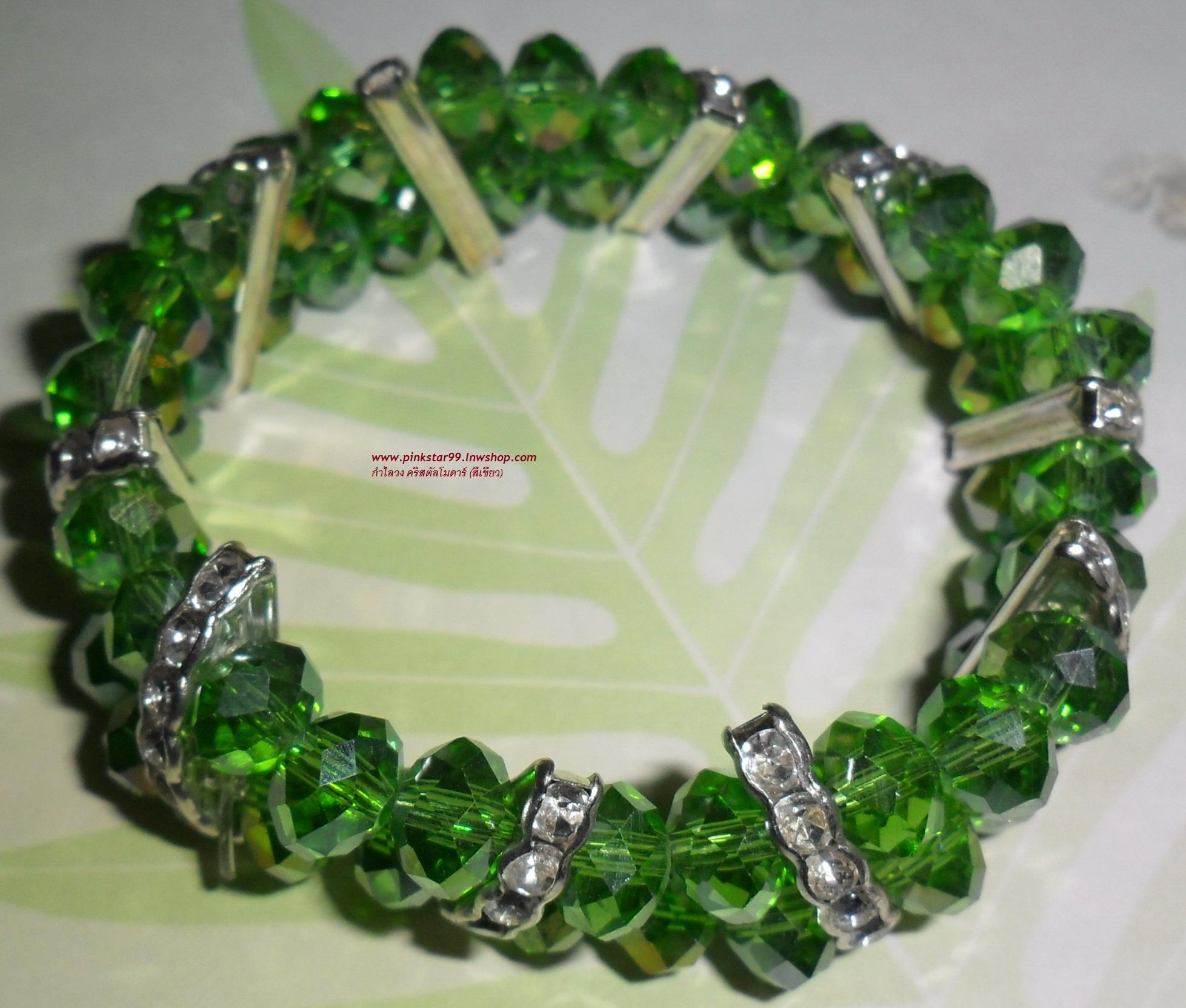 (ขายแล้วค่ะ) K09 กำไลวง คริสตัลโมดาร์ (สีเขียว)