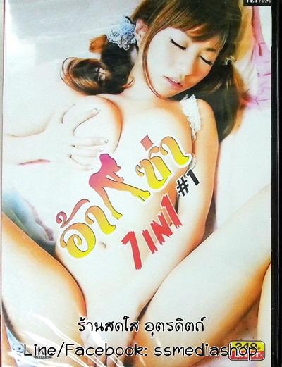 DVD หนังอิโรติก 7in1 อ้าซ่า vol.1