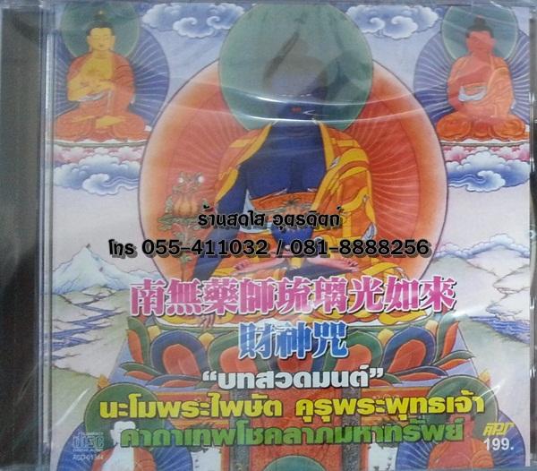 CD บทสวดมนต์ นะโมพระไพษัต คุรุพระพุทธเจ้า คาถาเทพโชคลาภมหาทรัพย์