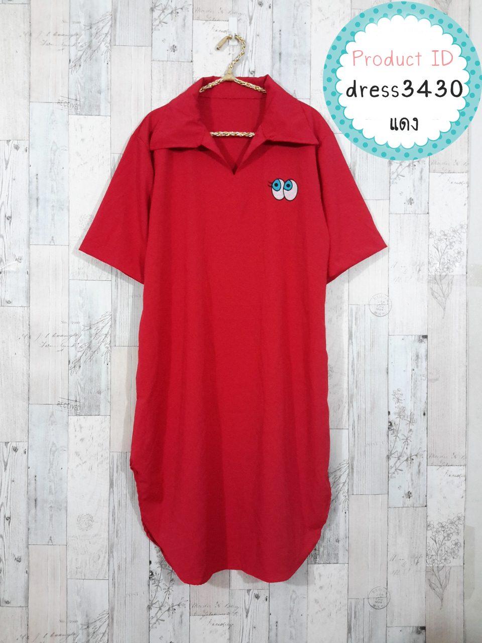 Dress3430 Big Size Dress ชุดเดรสไซส์ใหญ่คอปกเชิ้ต แขนสั้น ผ้าหางกระรอกเนื้อดีสีพื้นแดง