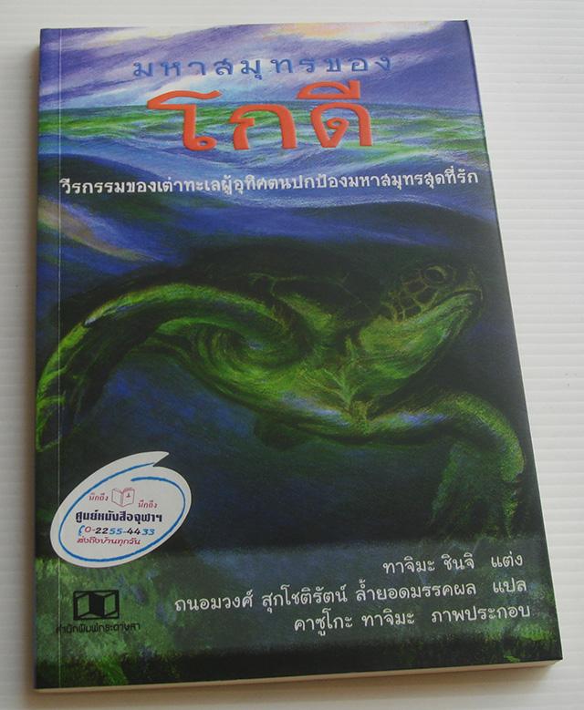 มหาสมุทรของโกดี / ทาจิมะ ชินจิ / ถนอมวงศ์ สุกโชติรัตน์ ล้ำยอดมรรคผล