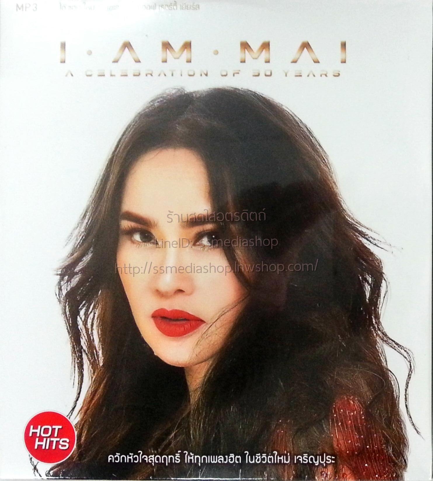 MP3 ใหม่ เจริญปุระ I am Mai