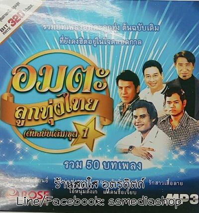 MP3 อมตะลูกทุ่งไทย(ต้นฉบับเดิม) ชุด1