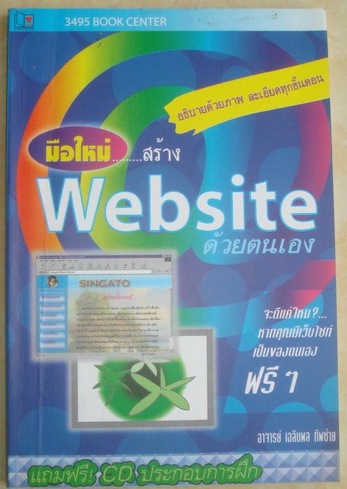 มือใหม่สร้าง Website ด้วยตนเอง อาจารย์เฉลิมพล ทัพซ้าย