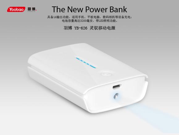 Big Sale!! Yoobao Q-Master power bank แบตสำรองความจุ 5200 mAh