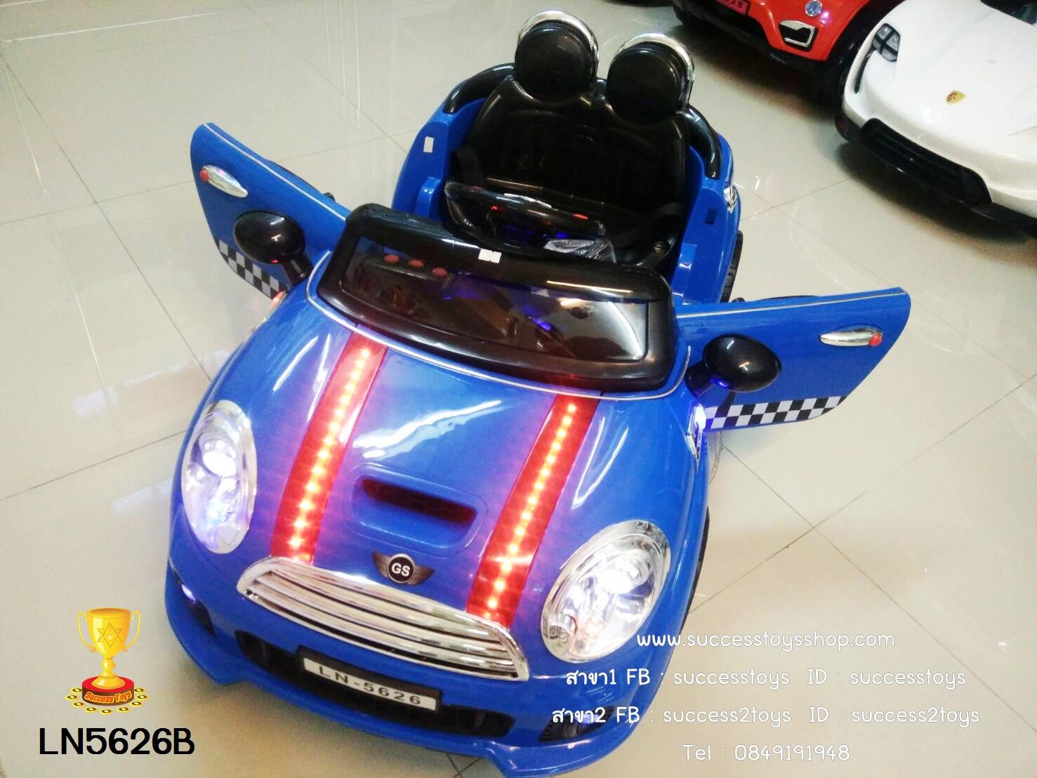 LN5626B รถแบตเตอรี่เด็กนั่ง MINI 2 มอเตอร์สีน้ำเงิน