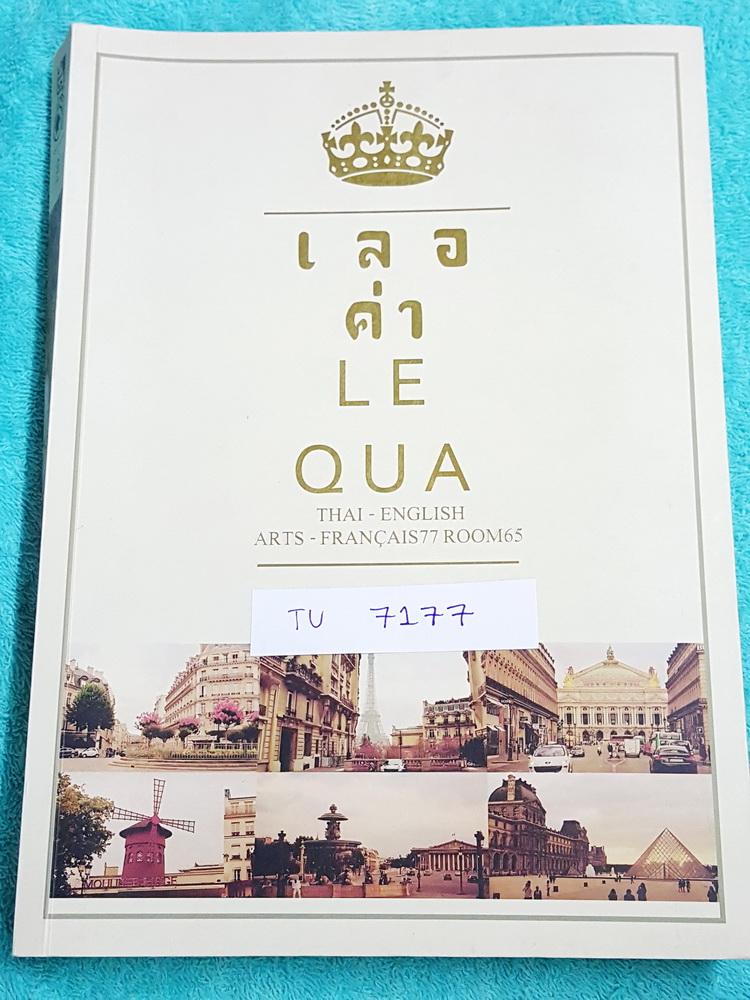 ►สอบเข้าเตรียมอุดม◄ TU 7177 เลอค่า หนังสือสรุปเนื้อหาวิชาภาษาไทย อังกฤษ เพื่อสอบเข้า ม.4 มีสรุปเนื้อหา โจทย์แบบฝึกหัด มีเคล็ดลับเด็ดๆเยอะมาก มีเน้นจุดที่ควรสังเกต จุดที่ควรระวังที่ไม่ควรมองข้าม แบบฝึกหัดมีเฉลยอย่างละเอียด เล่มหนาใหญ่ ในหนังสือมีเขียนบางหน