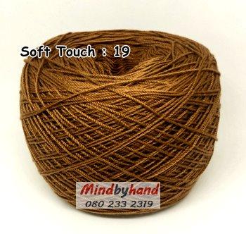 ไหมซอฟท์ทัช (Soft Touch) สี 19 สีน้ำตาล