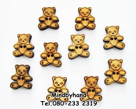 กระดุมไม้รูปหมีเล็ก
