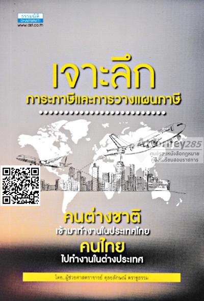 เจาะลึกภาระภาษีและการวางแผนภาษีคนต่างชาติเข้ามาทำงานในประเทศไทย ดุลยลักษณ์ ตราชูธรรม