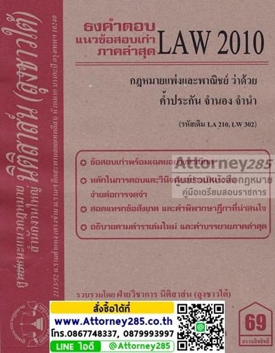 ชีทธงคำตอบ LAW 2010 กฎหมายว่าด้วย ค้ำประกัน จำนอง จำนำ (นิติสาส์น ลุงชาวใต้) ม.ราม