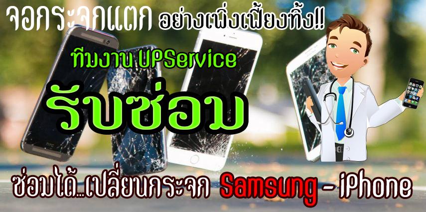 งานซ่อมออนไลน์ : เปลี่ยนกระจกแตกร้าว ซัมซุง ไอโฟน (ส่ง EMS ทั่วประเทศ).
