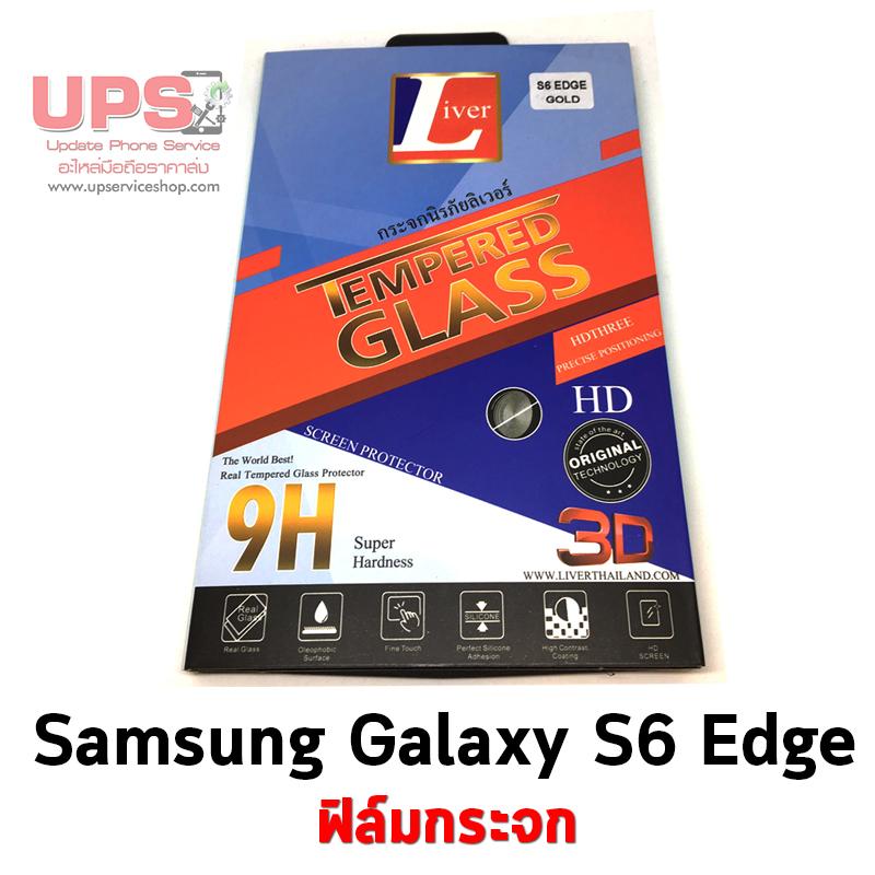 ฟิล์มกระจกเต็มจอยี่ห้อ Liver สำหรับรุ่น Samsung Galaxy S6 Edge แบบ 3D - พร้อมส่ง