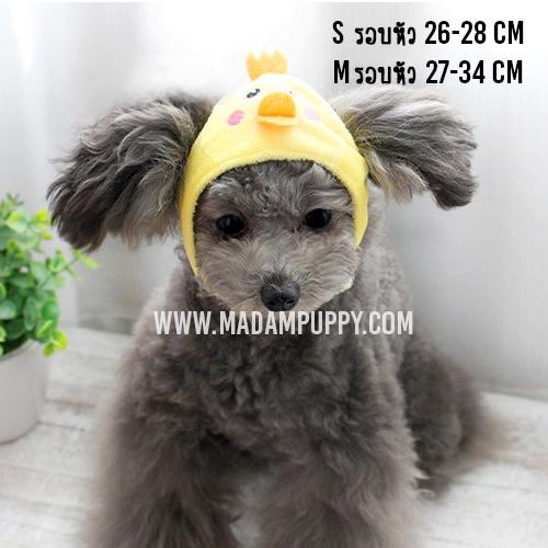 หมวกสุนัขแฟนซี ลายไก่ สีเหลือง พร้อมส่ง