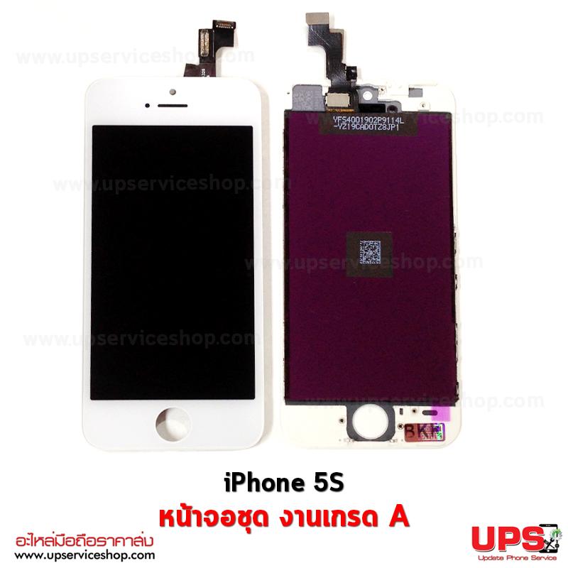 หน้าจอชุด iPhone 5S สินค้าคุณภาพเกรด A สีขาว
