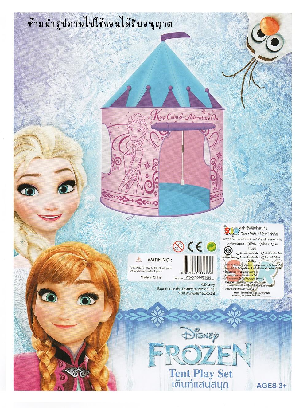 เต็นท์ปราสาทเจ้าหญิง Frozen ลิขสิทธิ์แท้