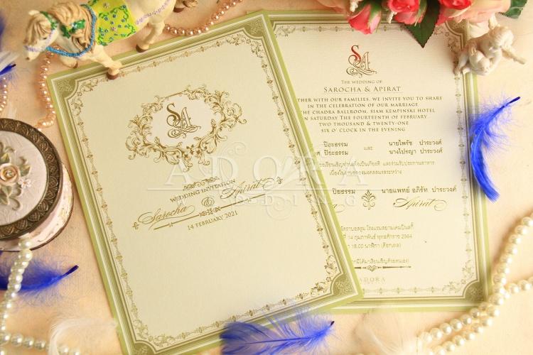 E0172 การ์ดแต่งงาน Adora ใบใหญ่เดี่ยวสองหน้า สีครีม