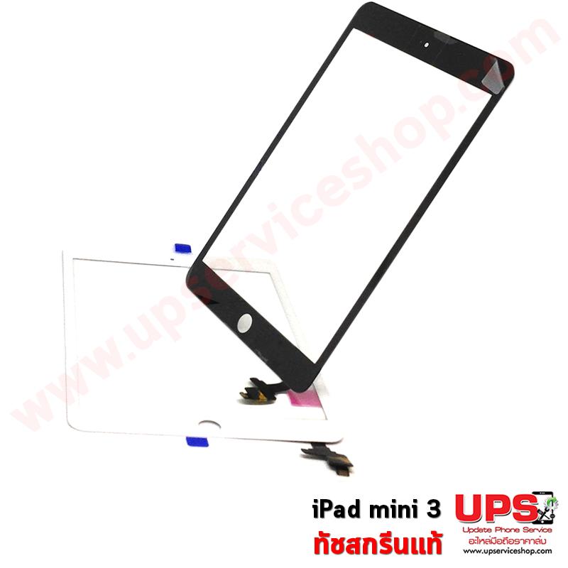 อะไหล่ ทัชสกรีน iPad Mini 3 งานแท้ 100%