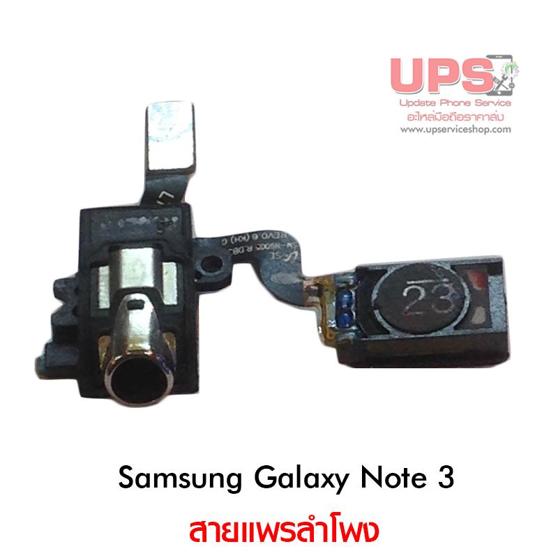 ขายส่ง สายแพรลำโพง Samsung Galaxy Note 3 พร้อมส่ง