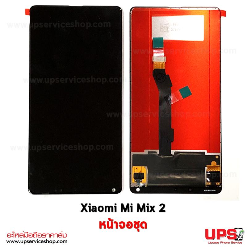อะไหล่ หน้าจอชุด Xiaomi Mi Mix 2