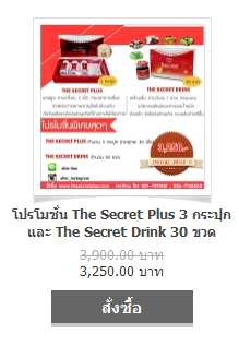 widget the secret plus และ the secret drink