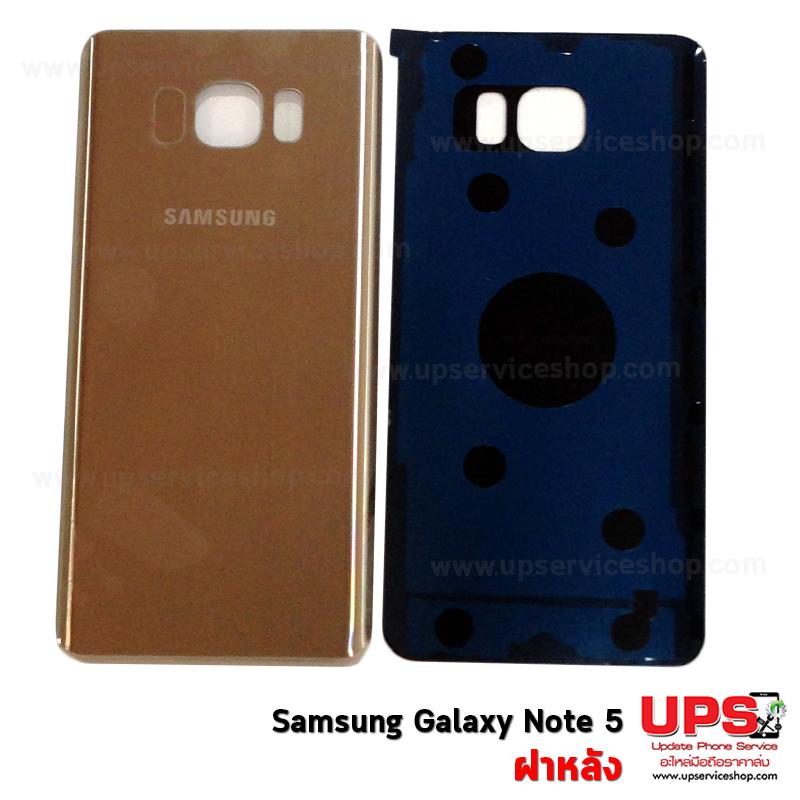 ฝาหลัง Samsung Galaxy Note 5.