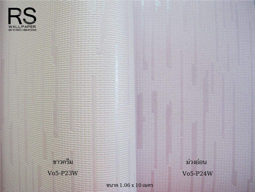 วอลเปเปอร์ ล้างสต๊อก Vo5-P23W-P24W