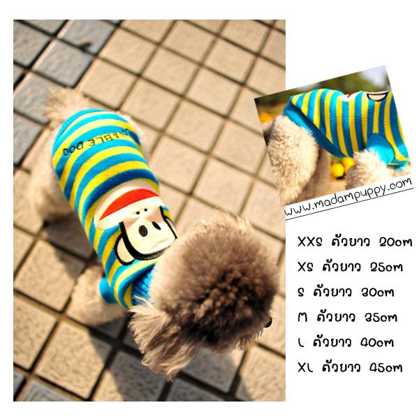 PRE เสื้อกันหนาวน้องหมาไหมพรม Paul Frank สีฟ้า-เหลือง