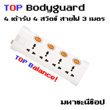ปลั๊กไฟ TOP BODYGUARD 4 เต้าเสียบ สวิตซ์แยก 3 เมตร (Balance Series)