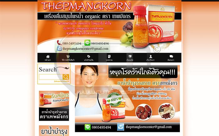 www.thepmangkorn.com