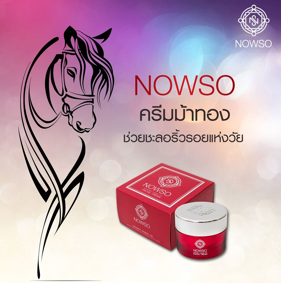 ครีมน้ำมันม้าทองคำ NOWSO ซึมเร็ว ไม่เหนอะหนะ หน้าใส ผิวนุ่ม ริ้วรอยจางลง