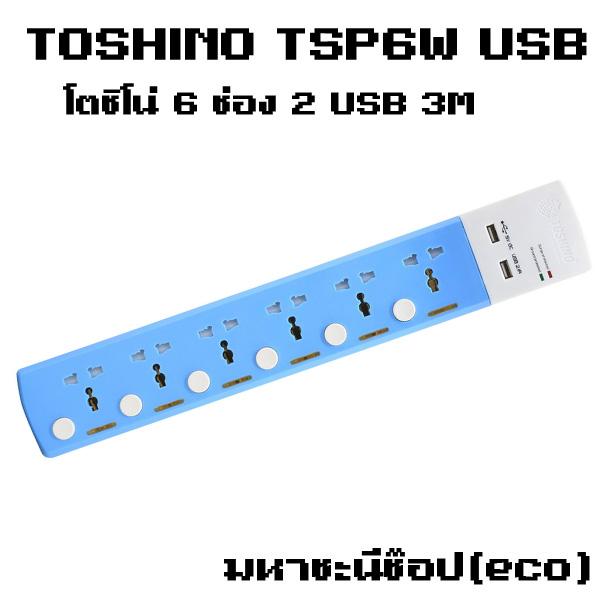 ปลั๊กไฟ Toshino (โตชิโน่) TSP6W-USB 6 เต้าเสียบ 2 USB 3M