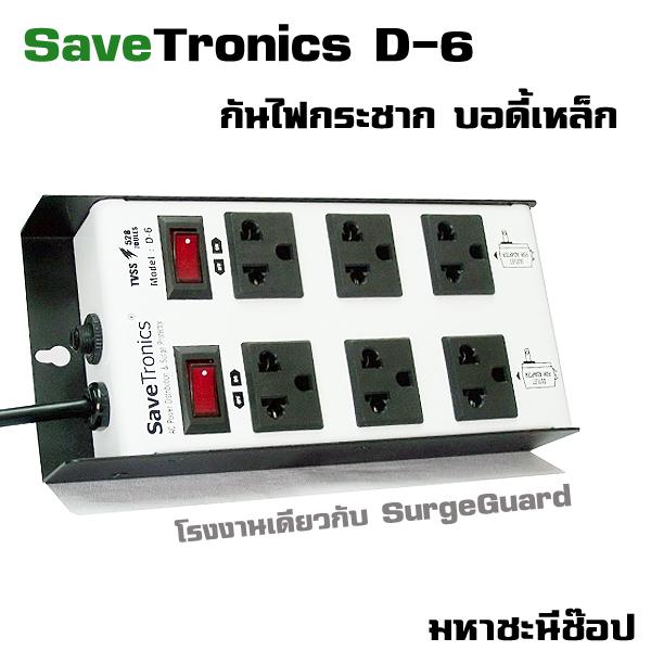 SaveTronics D-6 ปลั๊กไฟกันไฟกระชาก บอดี้เหล็ก โรงงานเดียวกับ SURGEGUARD