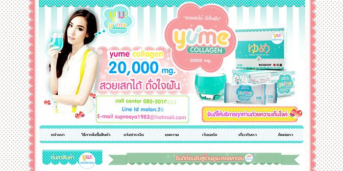 www.yumecollagendrink.lnwshop.com