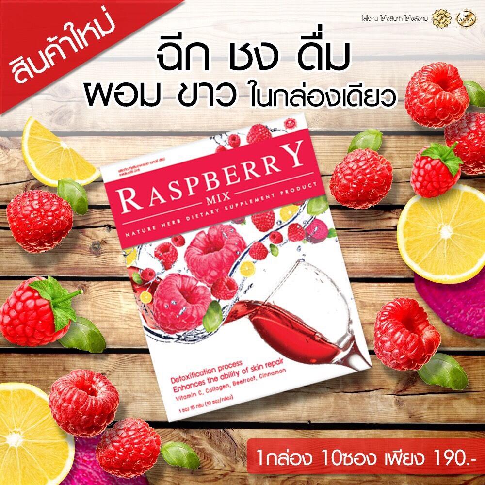 ฉีก ชง ดื่ม ผอม&ขาว RaspberryMix Nature Herb By ออร่าริช