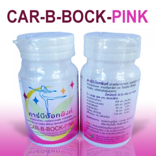 Car B Bock Pink คาบีบ๊อก ของแท้!!!