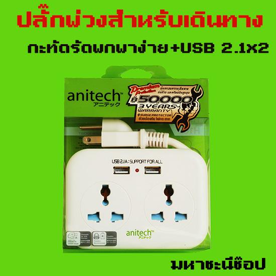 ปลั๊กพกพา Anitech Travel Serie 2 เต้าเสียบ 2 USB (ของแท้)