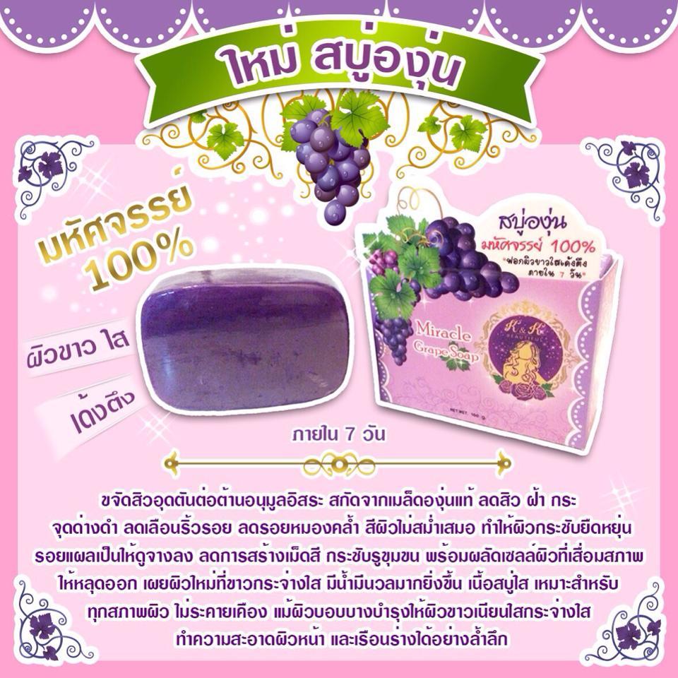 Miracle Grape Soap สบู่องุ่น k&k beautiful