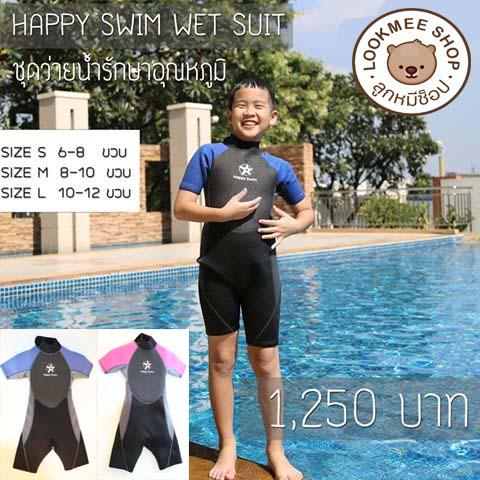 ส่งฟรี Wetsuit ชุดว่ายน้ำรักษาอุณหภูมิเด็กโต