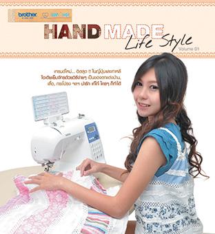 หนังสือ PINN: Hand Made Life Style Vol.1