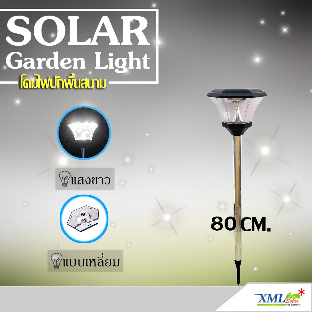 ไฟปักสนามโซล่าเซลล์ 8 Super SMD LED (แบบเหลี่ยม) สูง 80 ซม. (เเสง : ขาว)